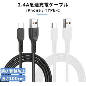 充電ケーブル iPhone 1m android type-c 充電ケーブル 急速充電 usb ty...
