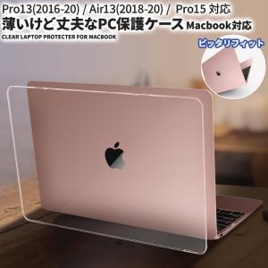 apple macbook pro 13 ケース air 13 インチ 15 pro 保護ケース マックブック カバー 2020 2019 18 17|WONDER LABO