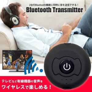 Bluetooth トランスミッター マルチポイント 無線音声送信 2台同時送信 3.5mm接続 テレビ オーディオ送信 ワイヤレス 超小型