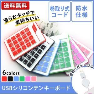 シリコンテンキー USBテンキーボード 巻取り式 防水 軽量 持ち運びに最適 薄型設計 テンキーボー...