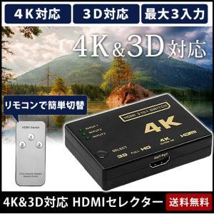 HDMI切替器 分配器 スイッチ 3入力1出力 HDMIセレクター 4k対応 3D映像 フルHD対応 USB給電ケーブル付 リモコン付き
