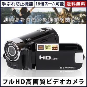 ビデオカメラ フルハイビジョン デジカメ 高画質 動画撮影 HD1080P コンパクト 16倍デジタルズーム 液晶ディスプレイ 270度回転タッチパネル