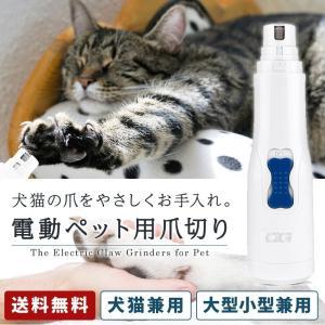 ペット用電動爪切り 電動ペット爪グラインダー 犬猫兼用 小型犬/大型犬対応 電動爪トリマー 爪磨き ペット爪切り 爪とぎ 爪やすり ネイルトリマー
