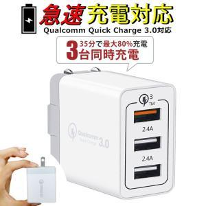 ■商品名■ 急速充電器  ■商品説明■ Qualcomm社のQuick Charge 3.充電技術に...