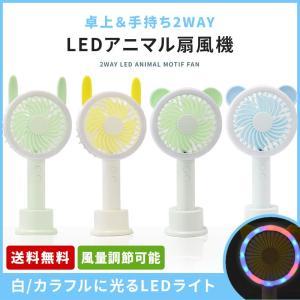 ■商品名■ アニマル型 LEDミニ扇風機  ■商品説明■ ホルダーに入れて机の上で使うことも、手持ち...
