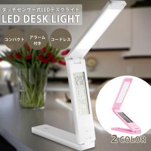 デスクライト タッチセンサー式 LEDデスクライト 調光 卓上ライト LEDライト コードレス テーブルライト テーブルスタンド 時計 アラーム機能付き カレンダー|menstrend