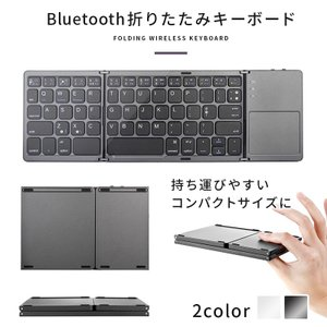Bluetooth ワイヤレスキーボード 折りたたみ式 静音 64キー タブレット PC スマートフォン 充電式 iPhone iPad Android