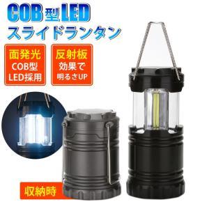 ■商品名■ LEDランタン  ■商品説明■ 本体上部を引き上げるだけで素早く点灯!超高輝度COB L...