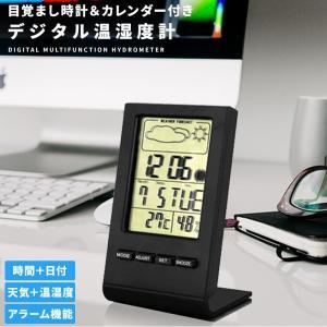 [製品名]多機能デジタル温湿度計 [製品特徴] 目覚まし時計&カレンダー&天気&温度計&湿度計! デ...