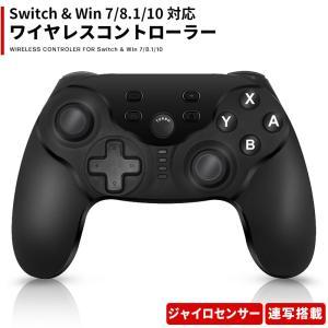 ワイヤレスコントローラー Nintendo Switch 対応 コントローラ 任天堂 スイッチ/Win対応 ジャイロセンサー搭載 振動 TURBO機能|menstrend