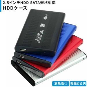 HDDケース 2.5インチ SATA対応 ハードディスク 外付け用 サタ USB2.0 軽量アルミ製...
