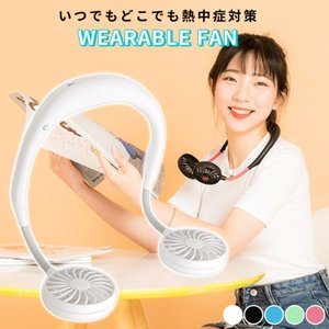 首かけ扇風機 ミニ扇風機 携帯 ポータブル  肩 掛け 小型 充電式 ハンディ 手持ち USB 卓上 持ち運び コンパクト おしゃれ 夏物 フェス アウトドア 熱中症対策|menstrend