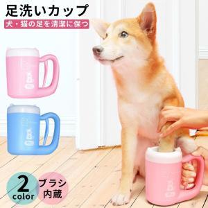 犬 足洗いカップ ペット ブラシカップ 足洗い 猫 ペット用品 犬 半自動 足洗いカップ 肉球 足洗浄カップ おしゃれ ペットグッズ クリーナー マッサージ