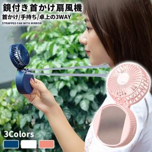 ■商品名■  首かけ 扇風機 充電式    ■商品説明■   テレビで熱中症対策グッズとして話題! ...