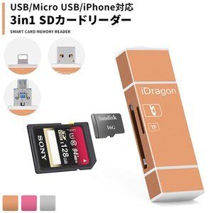 3in1 カードリーダー usb sdカード スマホ カードリーダー iphone android対...