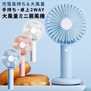 扇風機 ドーナツ型 卓上 LEDミニ扇風機 携帯扇風機 小型 充電式 ハンディ 手持ち USB 持ち...