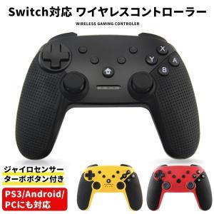 プロコン Switch コントローラー スイッチ proコントローラー 互換 有線 無線 2WAY ...