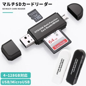 SD カードリーダー sdカードリーダー バックアップ USB Micro USB メモリー データ...
