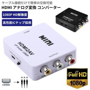 HDMI アナログ変換 コンポジット HDMI to AV RCA 変換 コンバータ 変換アダプター 3色ケーブルに変換 1080p テレビ スマホ