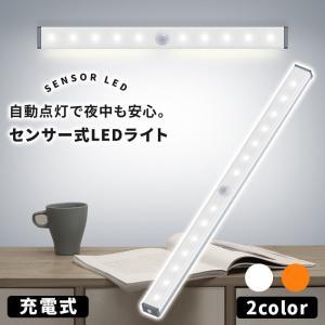 人感センサーライト 室内 玄関 led 照明 クローゼットライト LEDライト 屋内 廊下 充電池式...