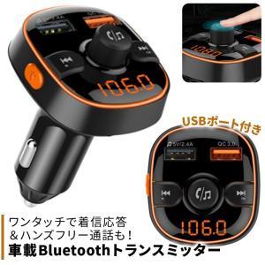 トランスミッター Bluetooth 車 レシーバー ブルートゥース5.0 ワイヤレス 高音質 ハン...