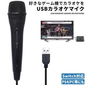 USB カラオケマイク Switch PC WiiU PS4 対応 USBマイク スイッチ PS3 ...
