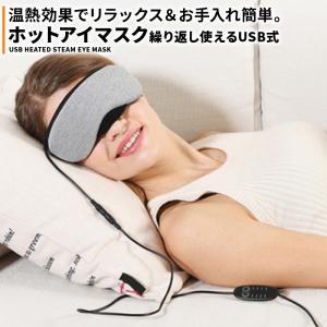ホットアイマスク usb アイマスク ホット 繰り返し使える 安眠 目の疲れ グッズ 眼精疲労 蒸気...