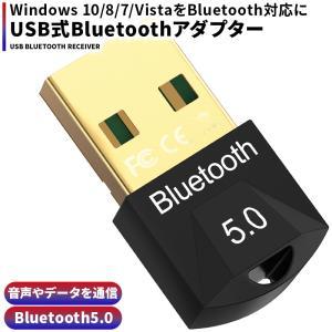 Bluetooth 5.0 レシーバ usb アダプター ブルートゥース USB ワイヤレス ドング...