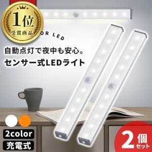 人感センサーライト 2個セット 室内 玄関 led 照明 クローゼットライト LEDライト 屋内 廊...