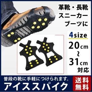 アイススパイク スノースパイク 靴底用滑り止め 携帯  かんじき アイゼン 靴 雪対策 革靴用 ブー...