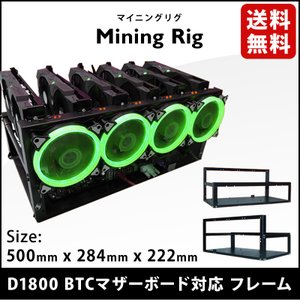 マイニングリグ マイニングフレーム 6GPU 8GPU共通 mining case ケース [500x284x222mm] メタルフレーム メタルラック D1800BTC対応