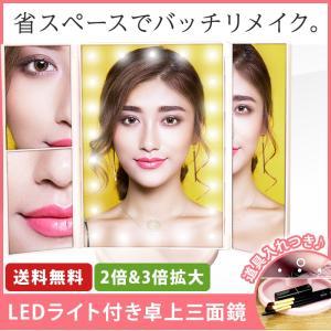 三面鏡LEDライト付き 女優ミラー 卓上ミラー 化粧鏡 2倍&3倍拡大鏡付き 収納に便利な折りたたみ式 角度調整可能 スタンド式 ブライトミラー|menstrend
