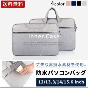 防水ノートパソコンバッグ インナーケース 撥水 Macbook Air Pro Surface Book 保護ケース 12 13.3 14 15.6 inch インチ ノートPCバッグ