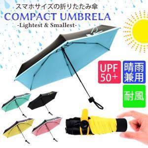 ■商品名■ コンパクト折り畳み傘  ■商品説明■  強い風雨にも耐える耐風仕様、遮光・遮熱・紫外線対...