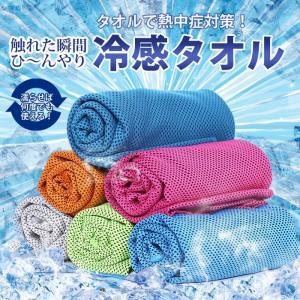 冷感タオル クールタオル 冷たいタオル 冷えるタオル 熱中症対策 ひんやりタオル 夏 冷却 冷感 U...