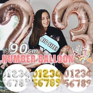 ビッグナンバーバルーン 風船 約90cm 誕生日 パーティー バースデー 記念日 お祝い 周年イベント 飾り付け かわいい プレゼント ディスプレイ