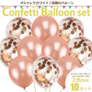 ■商品名■ コンフェッティバルーン パールカラーバルーン セット  ■商品説明■ 誕生日や記念日パー...
