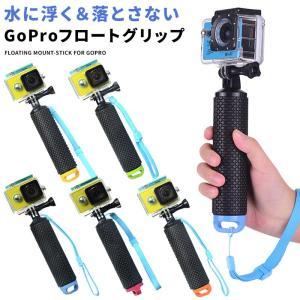 ■商品名■ GoPro 自撮り棒  ■商品説明■ GoProを水中に落としてしまった時も、中が空洞な...