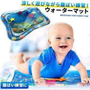 ウォータープレイマット 赤ちゃん 腹ばい マット ベビー 腹ばい 練習 うつぶせ タミータイム 知育...