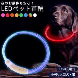 首輪 犬 光る ペット LEDライト 猫 USB充電式 小型犬 中型犬 大型犬 35cm 50cm ...