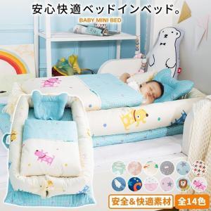 ベッドインベッド ベビーベッド 枕付き 添い寝ベッド 寝返り防止 昼寝布団 ベッドガード 転落防止 ...