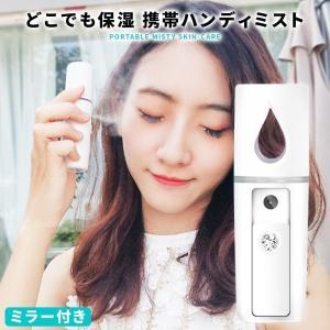 ハンディミスト フェイススチーマー 携帯 加湿器 美顔器 スチーム 携帯用 保湿 美容器 スプレー ...