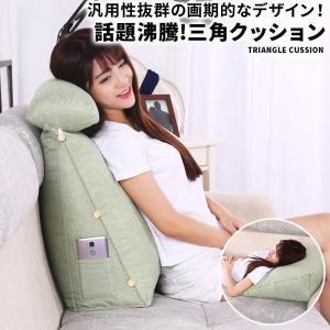 背もたれ クッション ベッド 三角クッション 座椅子 大きい おしゃれ クッションソファ 足枕 腰枕...