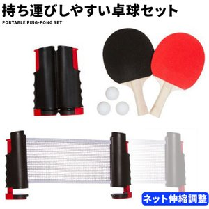卓球セット ラケット ピンポン ネット 台 ポータブル卓球ネット 折り畳み テーブル 簡易 レジャー...