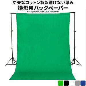 撮影用 背景布 白 グリーン 3m×2m バックペーパー クロマキー グリーンバック 厚地 透けない...