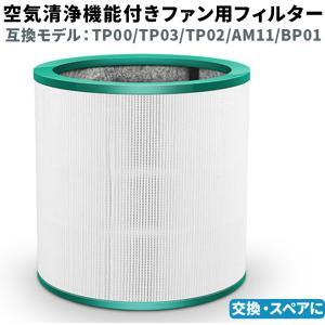 交換 フィルター 互換 ダイソン dyson 空気清浄機 TP00 TP02 TP03 AM11 B...