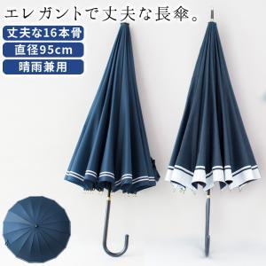 傘 レディース 長傘 耐風 晴雨兼用 雨傘 日傘 16本骨 かわいい おしゃれ UVカット プレゼン...