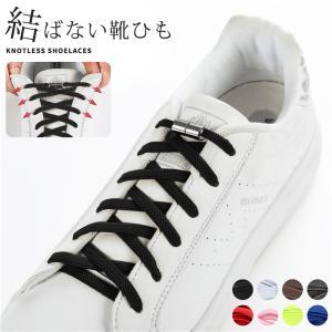 結ばない 靴紐 シューレース ゴム 子供 キッズ 伸縮 アウトドア スポーツ メンズ レディース ダンス 伸びる|WONDER LABO