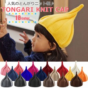 とんがりニット帽 とんがり帽 トンガリ帽子 ねじり帽子 どんぐり帽子 ベビー 赤ちゃん 女の子 男の子 子供用 かわいい シンプル カラフル キャップ