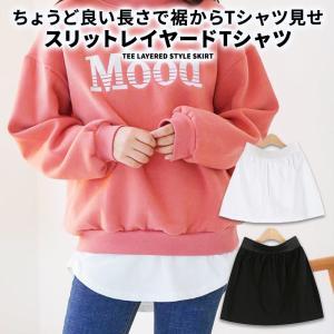 つけ裾 シャツ 付け裾 レイヤード つけすそ 大きいサイズ スリットレイヤード Tシャツ 重ね着風 ...